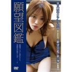 成海舞 /  【DVD】