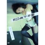 森下千里 月刊Dream 【DVD】