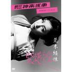 神楽坂恵 月刊 NEO DVD 神楽坂恵 緊縛恋愛/アラキネマ・バージョン 【DVD】