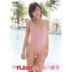 ミスFLASH2013 階戸瑠李 【DVD】