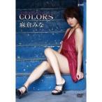 麻倉みな/COLORS 【DVD】