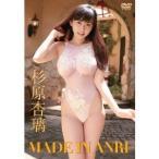 杉原杏璃/MADE IN ANRI 【DVD】