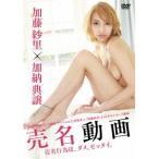 加藤紗里/売名動画 【DVD】