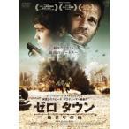 ゼロ タウン 始まりの地 【DVD】