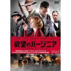 欲望のバージニア 【Blu-ray】