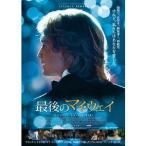 最後のマイ・ウェイ 【Blu-ray】