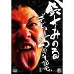 鈴木みのるデビュー25周年記念DVD 【DVD】