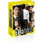 半沢直樹 -ディレクターズカット版- DVD-BOX 【DVD】