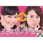 夫のカノジョ DVD-BOX 【DVD】