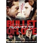 バレット・オブ・ラヴ 【DVD】