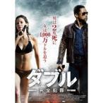 ダブル-完全犯罪- 【DVD】