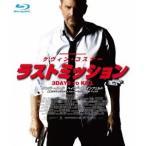 ラストミッション 【Blu-ray】