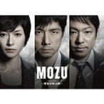 MOZU Season1 〜百舌の叫ぶ夜〜 DVD-BOX 【DVD】