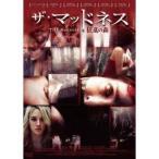 ザ・マッドネス 狂乱の森 【DVD】