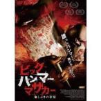 ビッグハンマー・マサカー 血しぶきの狂宴 【DVD】