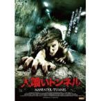 人喰いトンネル MANEATER-TUNNEL 【DVD】
