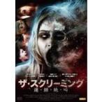 ザ・スクリーミング 連・鎖・絶・叫 【DVD】