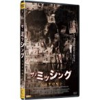 ザ・ミッシング 五百年の呪い 【DVD】