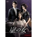 嵐の女 DVD-BOX2 【DVD】