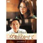 女を泣かせて DVD-BOX1 【DVD】