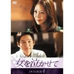 女を泣かせて DVD-BOX4 【DVD】