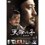 天命の子〜趙氏孤児 DVD-BOX1 【DVD】