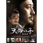天命の子〜趙氏孤児 DVD-BOX2 【DVD】