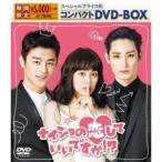 ナイショの恋していいですか!? スペシャルプライス版コンパクトDVD-BOX (期間限定) 【DVD】