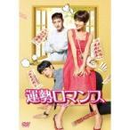 運勢ロマンス DVD-BOX1 【DVD】