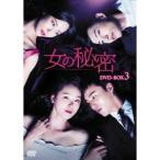 女の秘密 DVD-BOX3 【DVD】