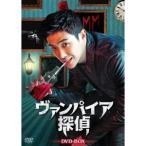 ヴァンパイア探偵 DVD-BOX 【DVD】