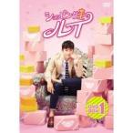 ショッピング王ルイ DVD-BOX1 【DVD】