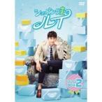 ショッピング王ルイ DVD-BOX2 【DVD】