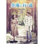 空港に行く道 DVD-BOX1 【DVD】