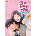 恋のゴールドメダル〜僕が恋したキム・ボクジュ〜DVD-BOX1 【DVD】