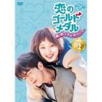 恋のゴールドメダル~僕が恋したキム・ボクジュ~DVD-BOX2 【DVD】