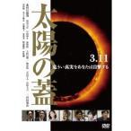 太陽の蓋 【DVD】