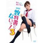 劇場版 教科書にないッ!3 【DVD】