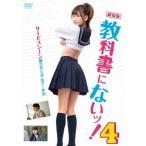 劇場版 教科書にないッ!4 【DVD】