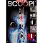 【閲覧注意】SCOOP!恐怖映像 シーズン.1 上巻 【DVD】