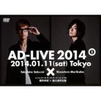 AD-LIVE 2014 第1巻 2014年1月11日(土)東京 櫻井孝宏×森久保祥太郎 【DVD】