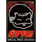 「パタリロ!」スペシャルプライスDVD-BOX 【DVD】