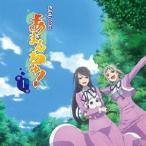 (ドラマCD)/ドラマCD あまんちゅ! 第1巻 【CD】
