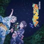(ドラマCD)/ドラマCD あまんちゅ! 第2巻 【CD】