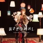 諸星和己/あさきゆめみし 【CD+DVD】