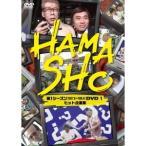 HAMASHO 第1シーズン[1997.10〜1999.9]DVD 1 ヒット企画集 【DVD】