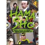 HAMASHO 第2シーズン[2002.4〜2003.9]DVD 1 HAMASHOに巻き込まれた芸能人達 【DVD】