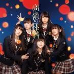 NMB48/高嶺の林檎《Type-C》 【CD+DVD】