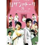 ロザンのトーク3 【DVD】