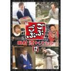 ごぶごぶ 田村淳セレクション12 【DVD】